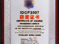 IDCF2007 office class excellent works award