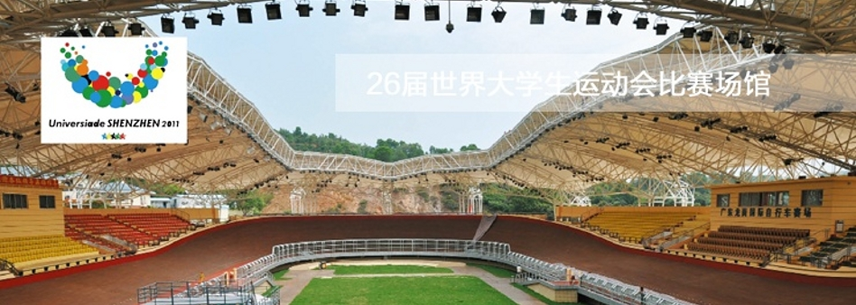 Shenzhen Longgang Bicycle Race Venue
