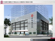 Bank of China Xiangfan Branch office building decoration design